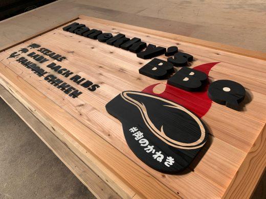 肉のかねき BBQ用サインボードの製作